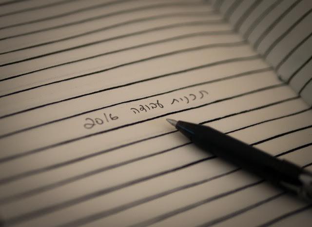 תכנית עבודה 2016 2